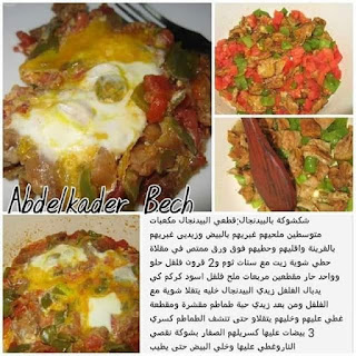oum walid wasafat ramadan 2021 وصفات ام وليد الرمضانية 152