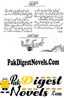 Lamhon Ki Khata Novel By Naeema Naz