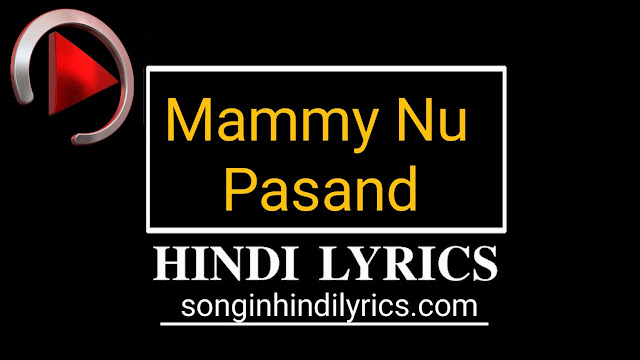 मम्मी नु पसंद – Mummy Nu Pasand Lyrics – Jai Mummy Di
