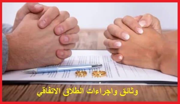 اجراءات الطلاق الاتفاقي في المغرب 2021