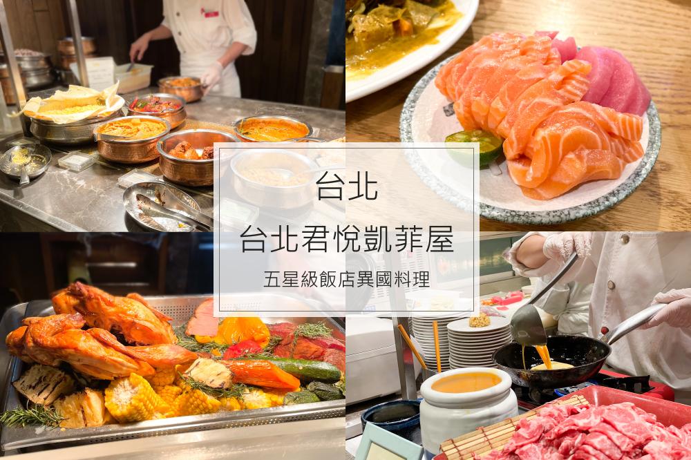 台北君悅酒店的凱菲屋 Cafe