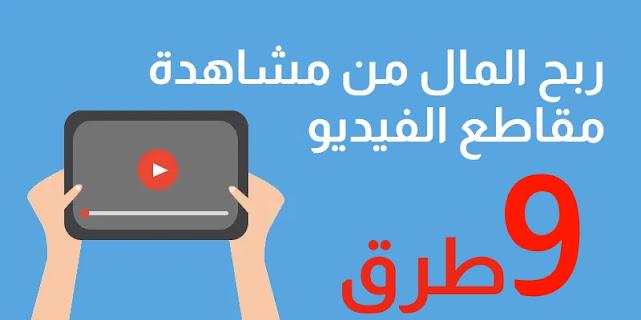 9 طرق لربح المال من مشاهدة الفيديوهات