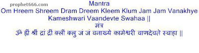Hindu Mantra Chant for delayed marriage