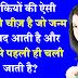 100+ Paheliyan In Hind With Answer | 100 Rapid mind Paheliyan | Dimagi Paheliyan