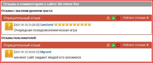 bit-miner.fun отзывы о сайте