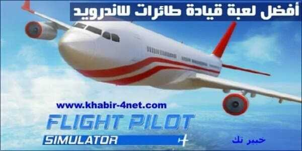 تحميل لعبة flight pilot simulator 3d v2.0.4 مهكرة
