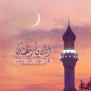صور بوستات عن رمضان، احلى منشورات 2018 عن قرب رمضان 7116b9dc61983fb5d5d0