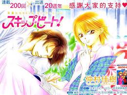 Anime Sedih Skip Beat
