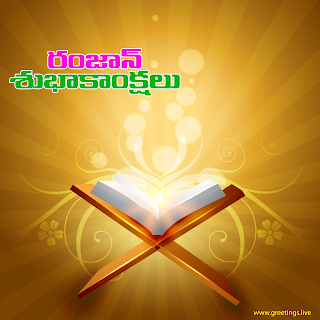 Ramzan Mubarak in Telugu Language.Beautiful quran book Ramzan subhakankshalu images