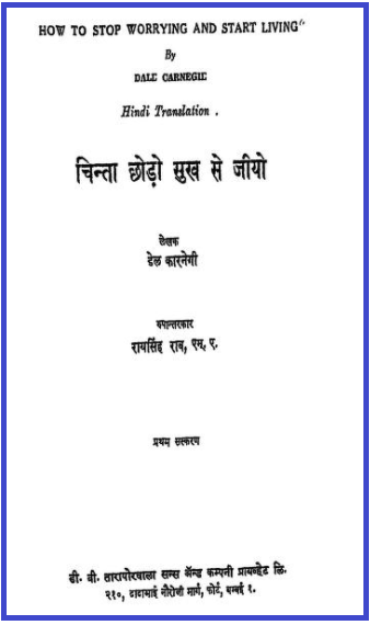 stop worrying start living Dale Carnegie book Download in hindi | freehindiebooks.com