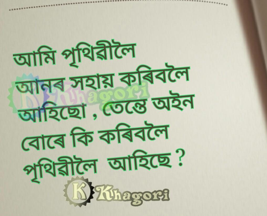 8 cute quotes sweet love quotes in assamese cute quotes altavistaventures Choice Image