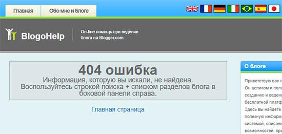 404 ошибка в Blogger