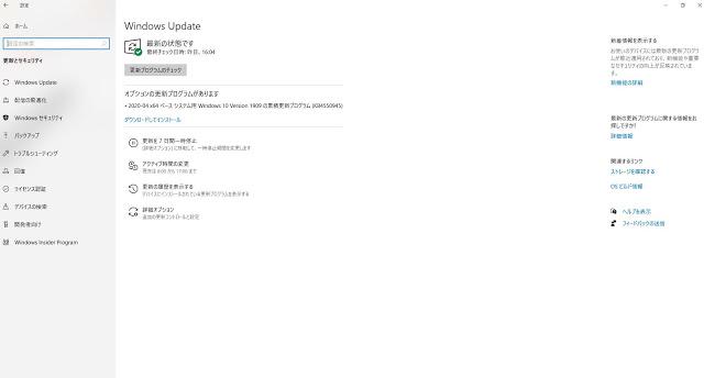 オンライン授業のためにWindowsUpdateをしよう