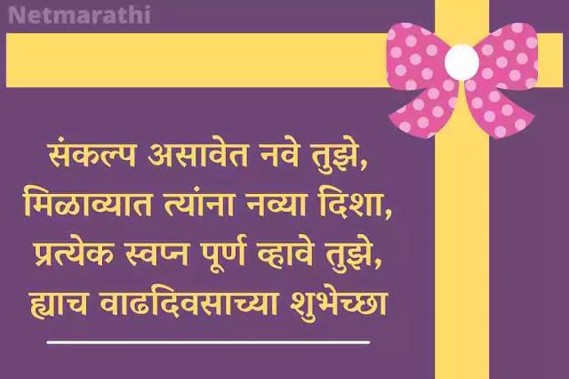 Vadhadivas-Shubhechha