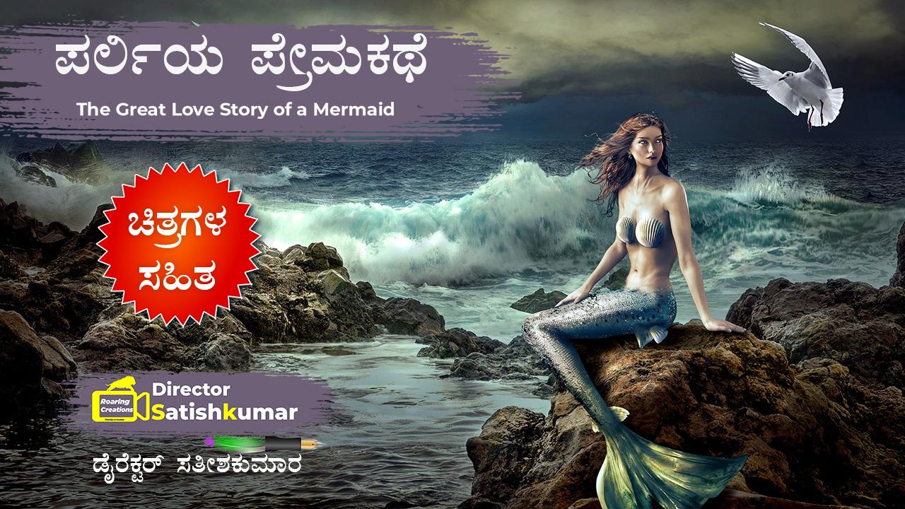 ಪರ್ಲಿಯ ಪ್ರೇಮಕಥೆ : Great Love Story of Mermaid Pearly  - ಕನ್ನಡ ಕಥೆ ಪುಸ್ತಕಗಳು - Kannada Story Books -  E Books Kannada - Kannada Books