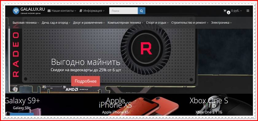 Мошеннический сайт galalux.ru – Отзывы о магазине, развод! Фальшивый магазин