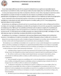 ΟΜΟΣΠΟΝΔΙΑ ΑΓΡΟΤΙΚΩΝ ΣΥΛΛΟΓΩΝ ΦΘΙΩΤΙΔΑΣ - ΑΝΑΚΟΙΝΩΣΗ