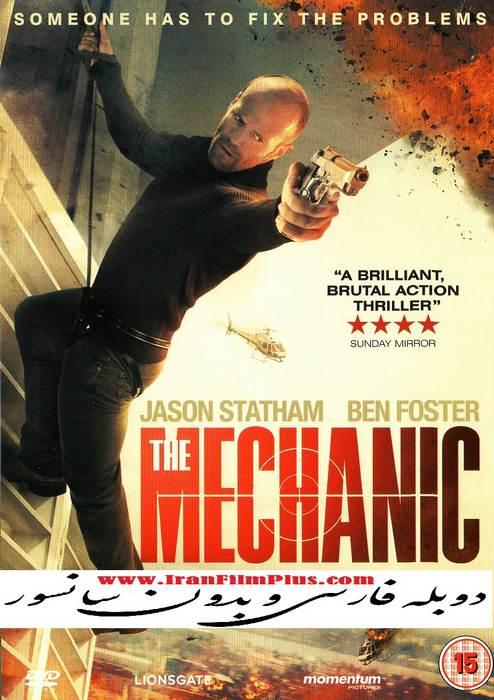 دانلود فیلم دوبله فارسی The Mechanic