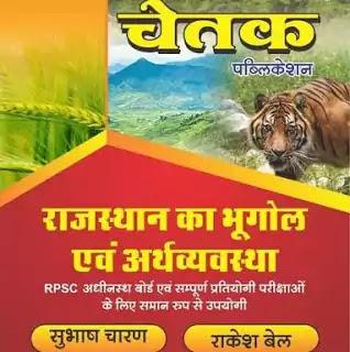 Chetak Book Subhash Charan Pdf Download free RBD Publication