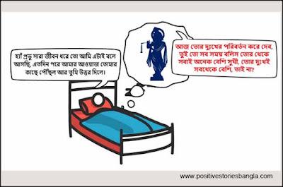 bangla inspirational story
