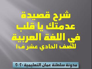 شرح قصيدة عدمتك يا قلب في اللغة العربية للصف الحادي عشر ف1