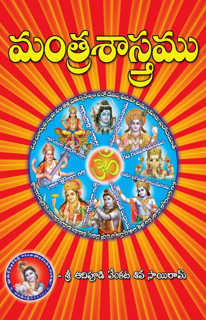 మంత్ర శాస్త్రం | Mantra Sastram | GRANTHANIDHI | MOHANPUBLICATIONS | bhaktipustakalu