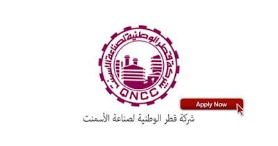 شركة-قطر-الوطنية-صناعة-الإسمنت