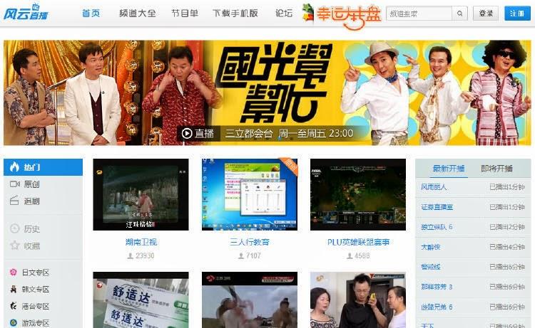 Gtstory01: 2013 0923 需要網路電視?! 『風雲直播』