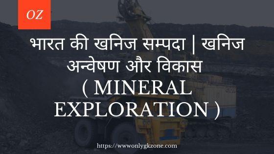 भारत-की-खनिज-सम्पदा