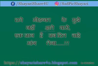 fb status hindi dosti