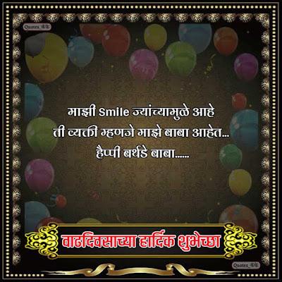 Best birthday wishes for dad in Marathi