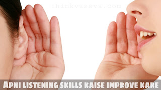 Listening skills ko kaise improve kare - ways to improve listening skills