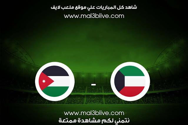 مشاهدة مباراة الكويت والأردن بث مباشر اليوم الموافق 2021/06/11 في تصفيات آسيا المؤهلة لكأس العالم 2022