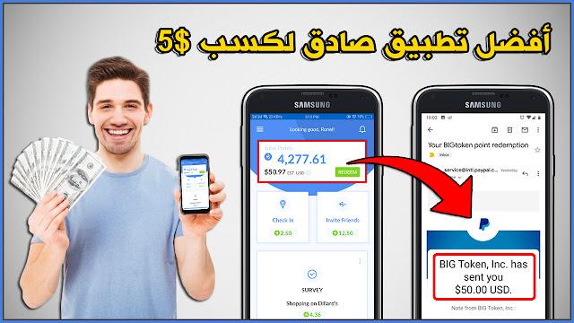شرح أفضل تطبيق صادق لكسب 5$ مقابل جمع النقاط وتحويلها إلى رصيد في البايبال مع إثبات السحب