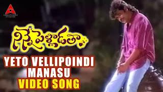 Yeto-Vellipoyindi-Manasu-Song-Lyrics