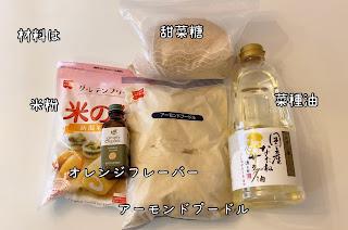 グルテンフリー ,glutenfree,グルテン不耐性,米粉,スノーボール