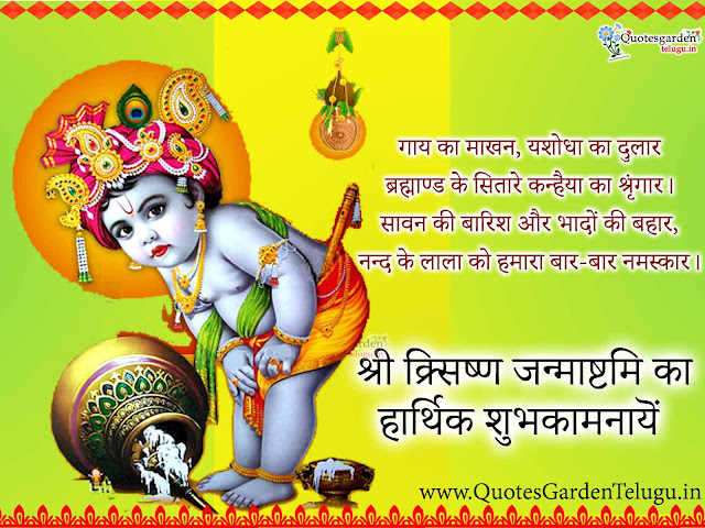 latest Sri Krihna Janmashtami shayari greetings wishes sms in hindi