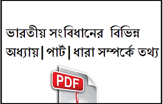 Indian Constitution In Bengali PDF Download
