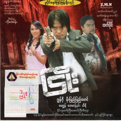 Myanmar movie net video
