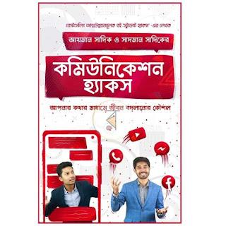 Communication hacks book pdf