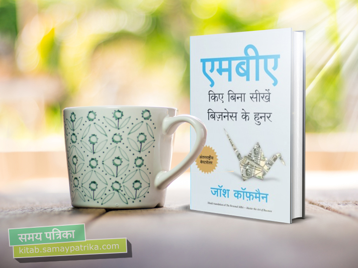 mba book in hindi