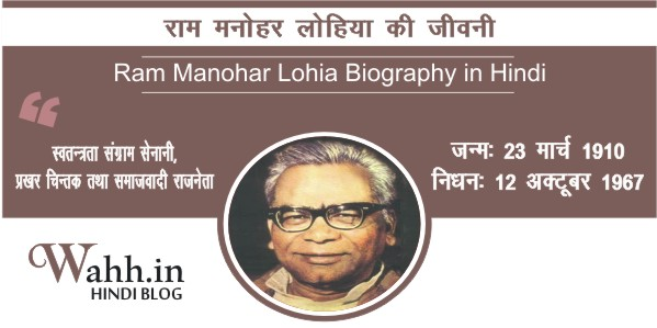 Ram-Manohar-Lohia-Biography-in-Hindi