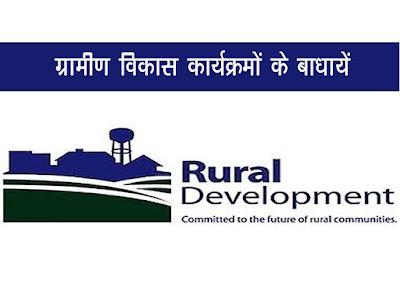 समन्वित ग्रामीण विकास कार्यक्रमों के मार्ग में बाधाऐं |Barriers to Integrated Rural Development Programs