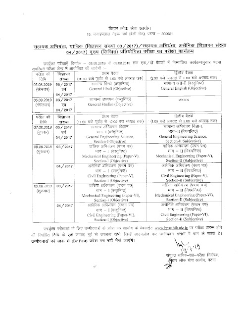 BPSC-Mains-Exam-Date-Announced