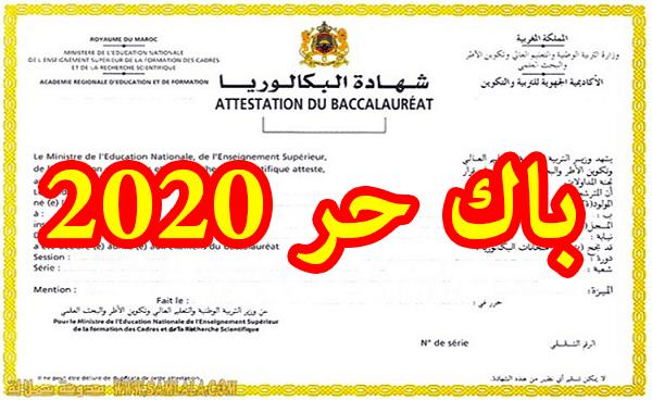 فتح باب الترشح لباك حر 2020 + رابط التسجيل
