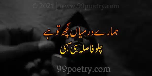 Hamaray Darmia Kuch To Hai-Ishq sad poetry Status