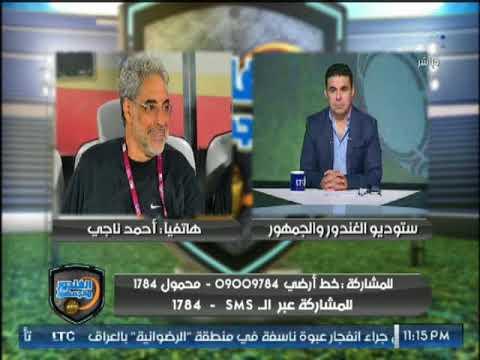 رد صادم لأحمد ناجي مدرب حراس المنتخب علي اتهامه بإصابة جنش فى تدريبات المنتخب