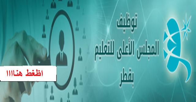 وظائف المجلس الأعلى للتعليم بقطر