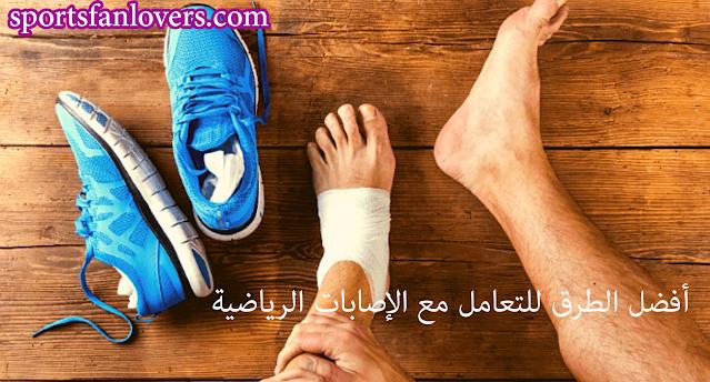 أفضل الطرق للتعامل مع الإصابات الرياضية