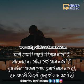 चलो अपनी चाहते नीलम | Love Shayari In Hindi | Shayari